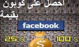 سارع للحصول على كوبون بقيمة 20$ إلى 250$ لعمل💱 إعلان مجانا على الفيسبوك 💰 coupon facebook ads
