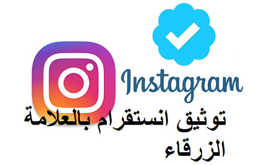توثيق حساب انستقرام بالعلامة الزرقاء Instagram Blue 2021