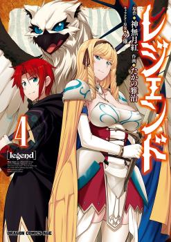 Legend (TAKANO Masaharu) Manga