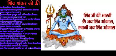 बाबा भोलेनाथ की आरती, शिव शंकर जी की आरती