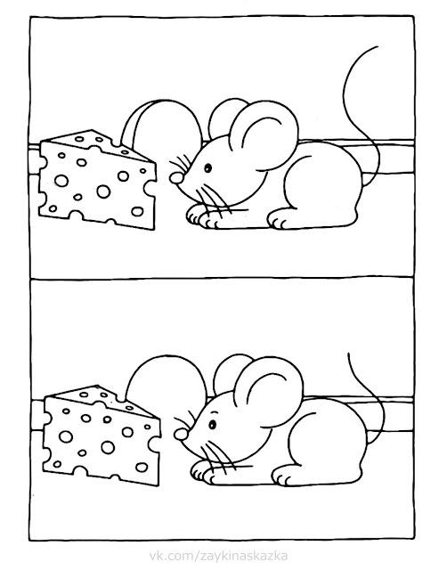 Buscar las 7 diferencias en este ratón