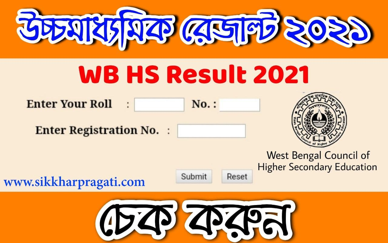 WB Higher Secondary Result 2021   উচ্চ মাধ্যমিক রেজাল্ট 2021- Check Now