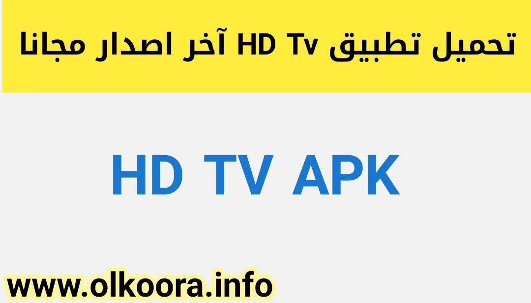 تحميل تطبيق HD TV _ تنزيل تطبيق HDTV Ultimate آخر اصدار لمشاهدة القنوات