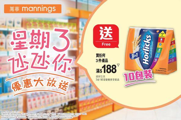萬寧: 買3件產品滿$188* 送好立克3合1飲品(10包裝)至10月28日