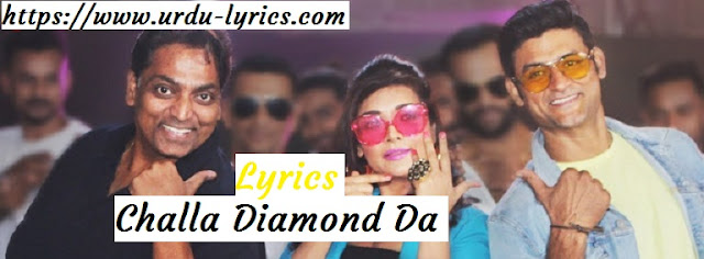 Challa Diamond Da Lyrics - Jash - Latest Hindi Song