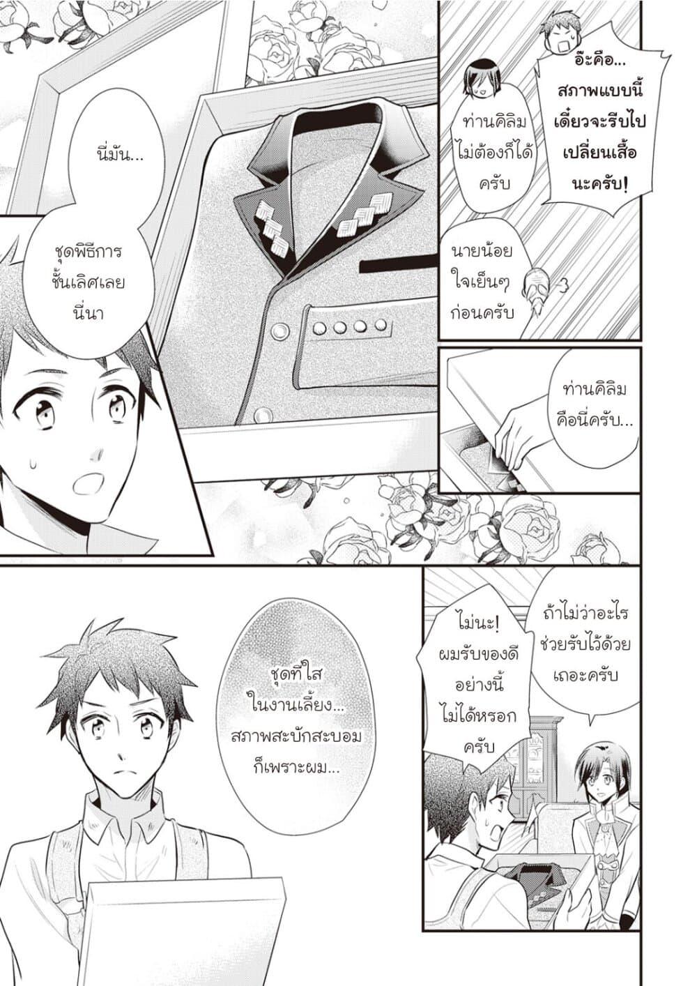 อ่านการ์ตูน Daites Ryou Koubouki ตอนที่ 23 หน้าที่ 13