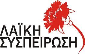 Λαϊκή Συσπείρωση Δήμου Λαμιέων για την επανασύσταση της Δημοτικής Αστυνομίας