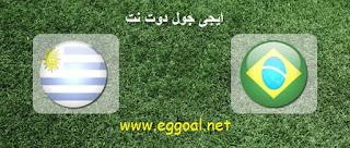 شاهد مباراة البرازيل وأوروجواى بث مباشر اليوم