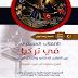 كتاب الإنقلاب العسكري في تركيا