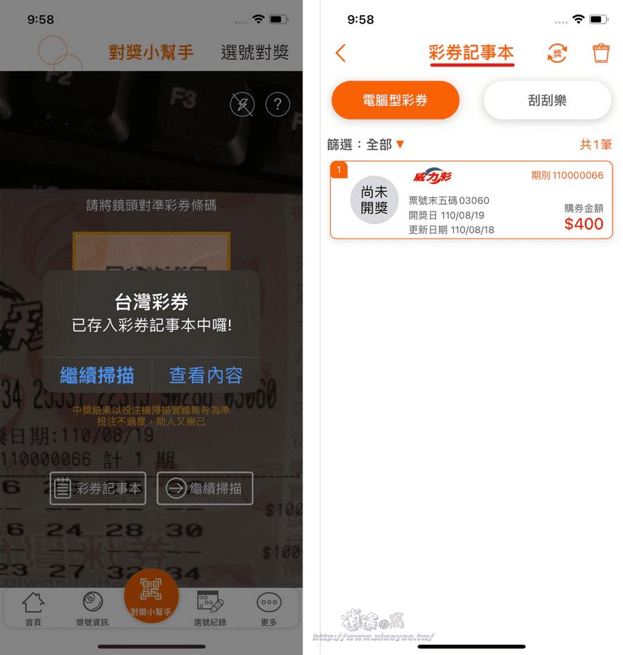台灣彩券 App 手機掃描條碼快速對獎