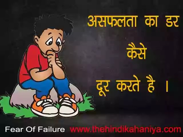 Fear Of Failure In Life In Hindi