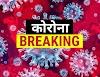 कोरोना ब्रेकिंग : जशपुर में फिर मिले 9 पॉजिटिव मरीज,देखिए पूरी सूची कहाँ कितने संक्रमित,