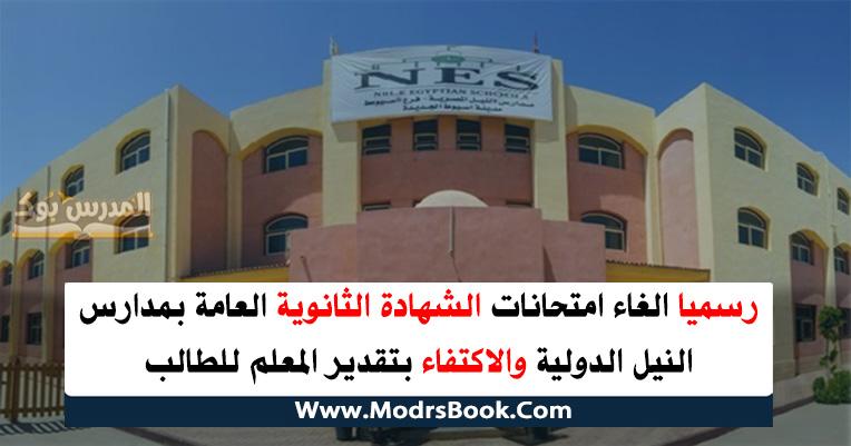 رسميا الغاء امتحانات الشهادة الثانوية العامة بمدارس النيل والاكتفاء بتقدير المعلم للطالب