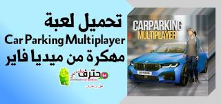 تنزيل كار باركينج مهكرة اخر اصدار - تحميل لعبة Car Parking HD مهكرة