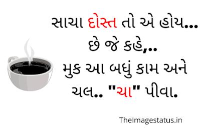 Best Friendship status in Gujarati
