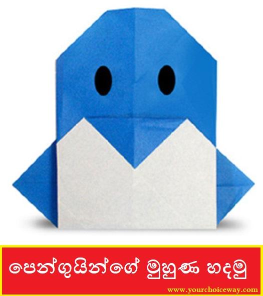 පෙන්ගුයින්ගේ මුහුණ හදමු (Origami Penguin(Face)) - Your Choice Way