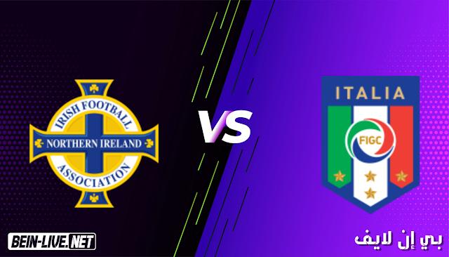 مشاهدة مباراة ايطاليا و ايرلندا الشماليه بث مباشر اليوم بتاريخ 25-03-2021 في تصفيات كأس العالم