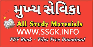Mukhya Sevika Exam Study material in Pdf File e-book