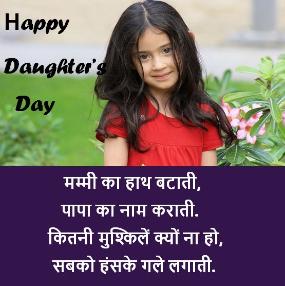 daughters day shayari images, latest daughters day images