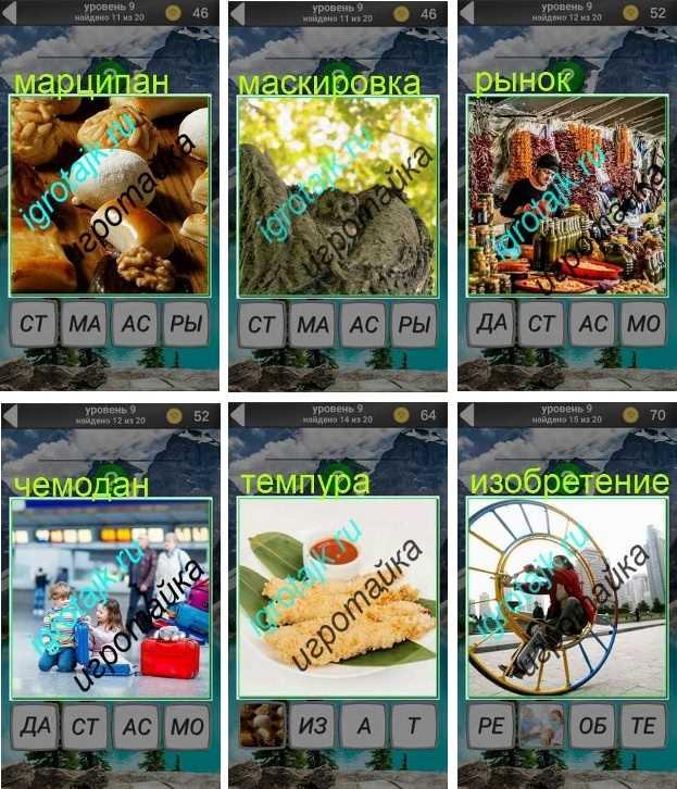 маскировка совы, торговля на рынке, изобретение ответы на 600 забавных картинок 9 уровень
