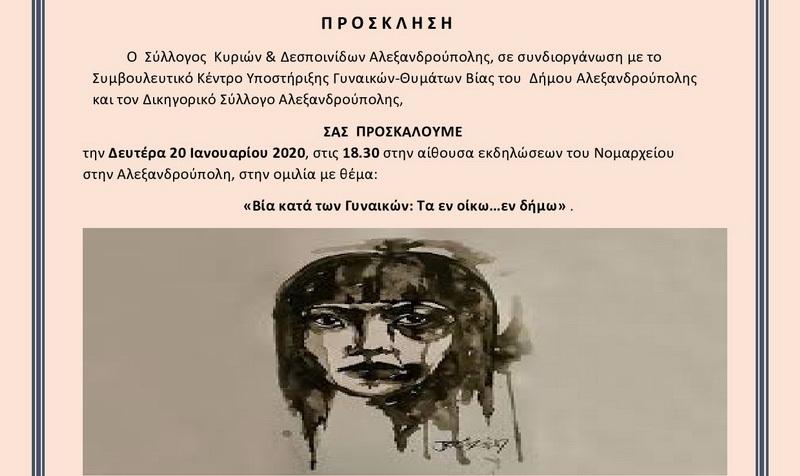 Ενημερωτική εκδήλωση του Συμβουλευτικού Κέντρου Υποστήριξης Γυναικών - Θυμάτων Βίας του Δήμου Αλεξανδρούπολης