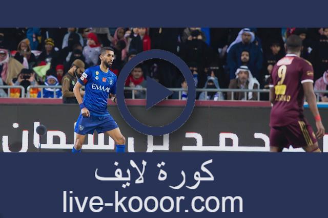 مشاهدة مباراة الهلال والفيصلي بث مباشر كورة لايف 25-08-2020 الدوري السعودي