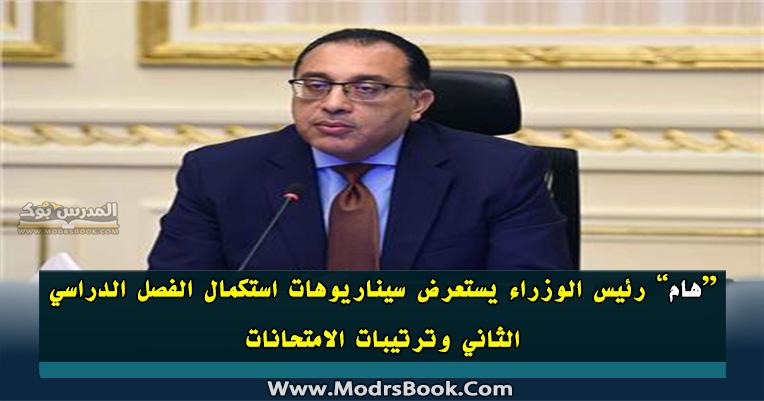 رئيس الوزراء يستعرض سيناريوهات استكمال الفصل الدراسي الثاني وترتيبات الامتحانات