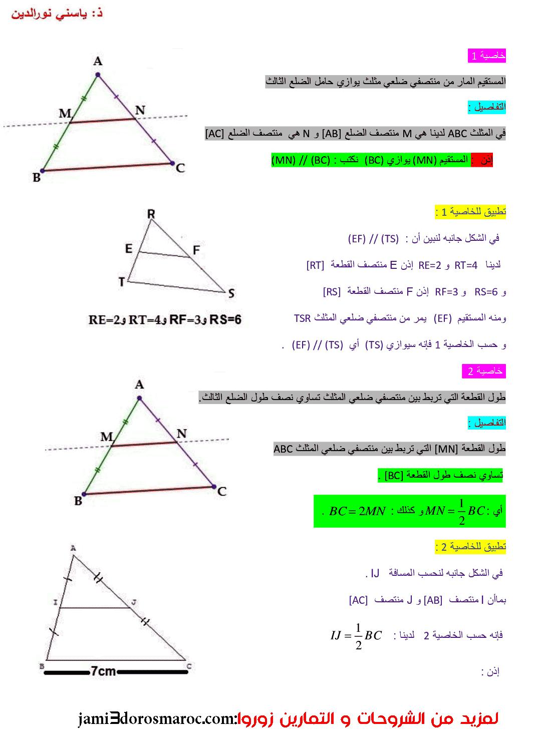 التوازي ومنتصفات أضلاع مثلث الثانية إعدادي
