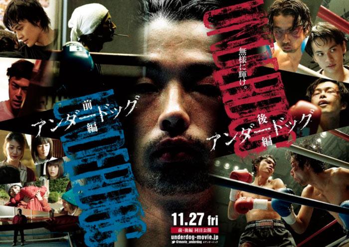 Underdog film - Masaharu Take - poster