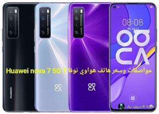 مواصفات Huawei nova 7 5G