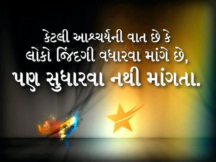 Poems Gujrati Quotes Gujarati Love Pictures Www Picturesboss Com