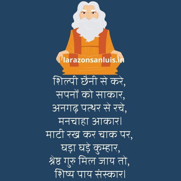 guru purnima quotes images