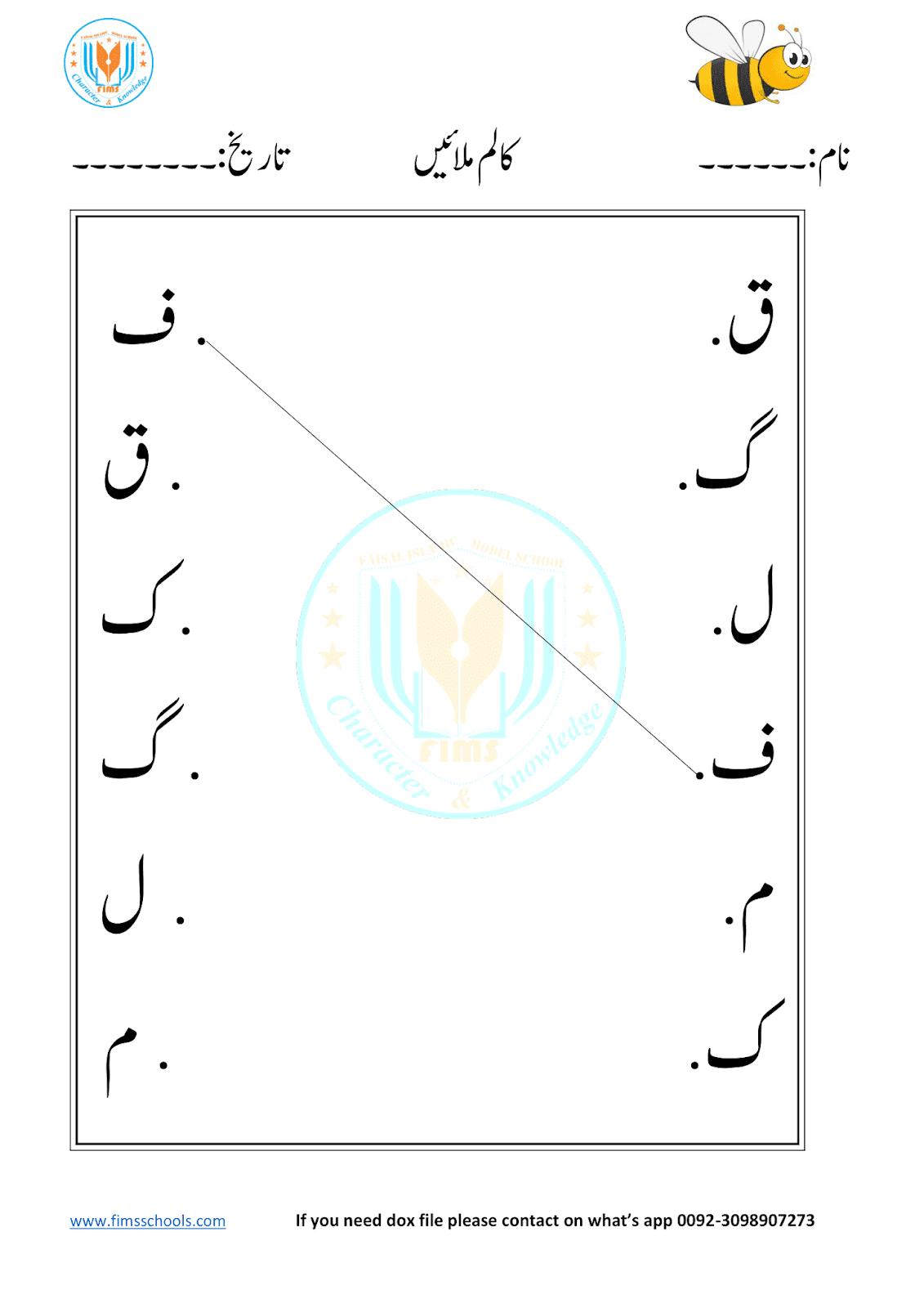 Match The Letters Fay Se Meem Urdu Work Sheets