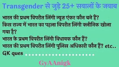 First Transgender In The World Gk In Hindi Pdf