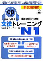 Mimi kara oboeru Bunpou N1 耳から覚える文法トレーニングN1