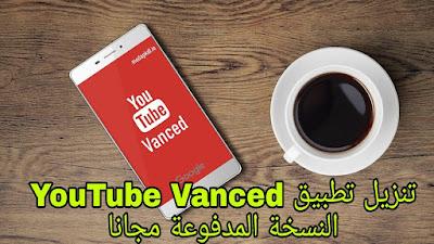 تنزيل تطبيق YouTube Vanced النسخة المدفوعة مجانا بدون اعلانات