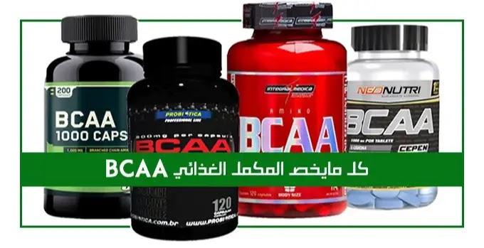 ماهي BCAA ؟ وماهي فوائد BCAA ؟