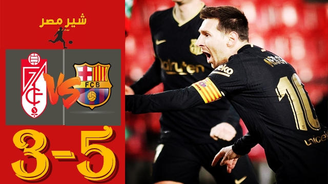 مباراة برشلونة وغرناطة فى كاس ملك اسبانيا -  تعرف علي موعد مباراة برشلونة و غرناطة - التشكيل والقنوات الناقلة