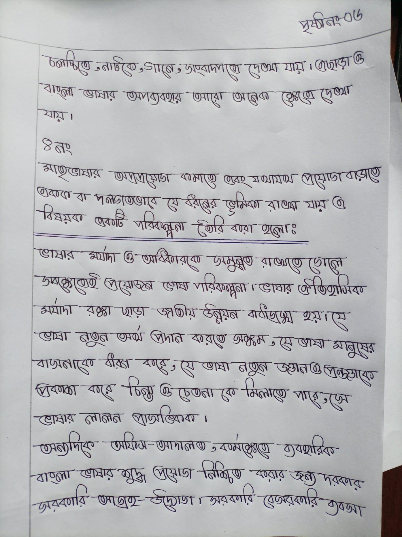 SSC Bangla Subject Assignment Answer 2021 pdf Download (Class 9-10) 7