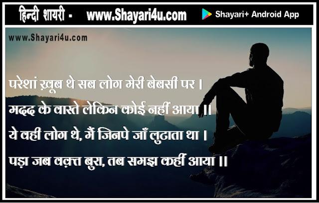 Bura Waqt Hindi Shayari and Life Shayari