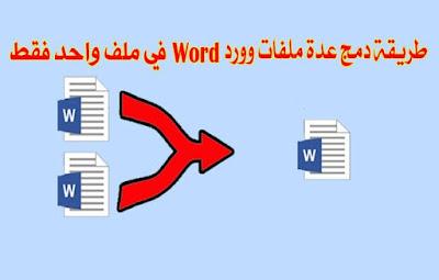 طريقة-دمج-عدة-ملفات-وورد-Word-في-ملف-واحد-فقط