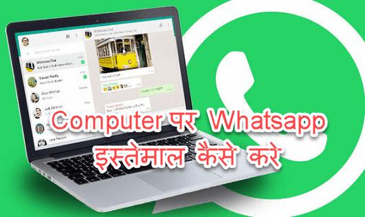 computer-par-whatsapp-kaise-use-kare