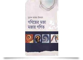 গণিতের মজা মজার গণিত pdf