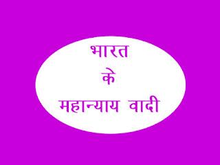 Bharat ke Maha Naya vadi