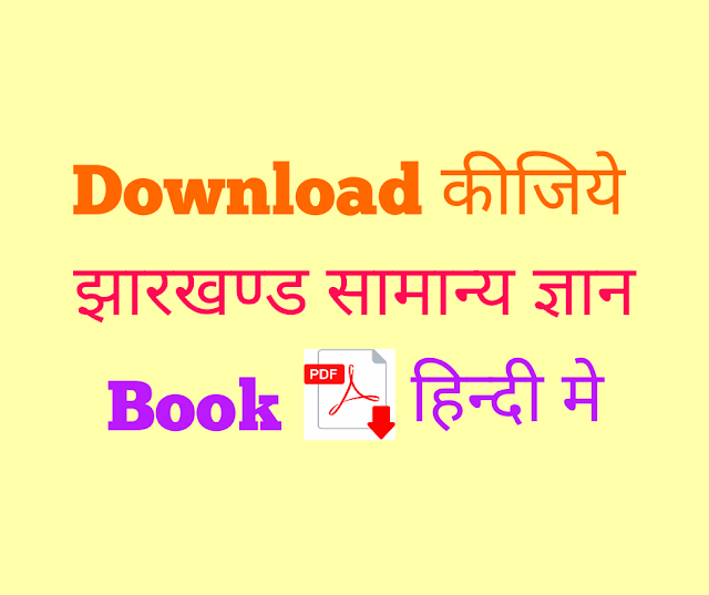Jharkhand General Knowledge Book in Hindi PDF Download