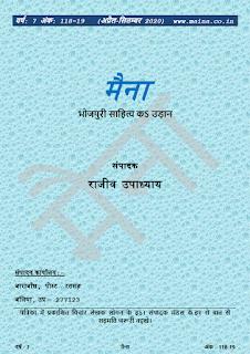 Maina Bhojpuri Literary Magazine