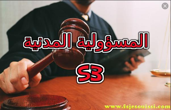 المسؤولية المدنية s3