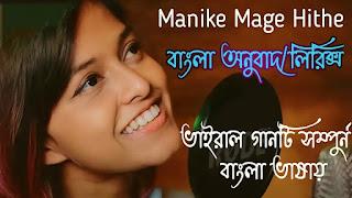Manike Mage Hithe Song Lyrics In Benga