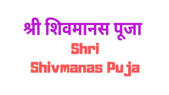 श्री शिवमानस पूजा | Shri Shivmanas Puja |