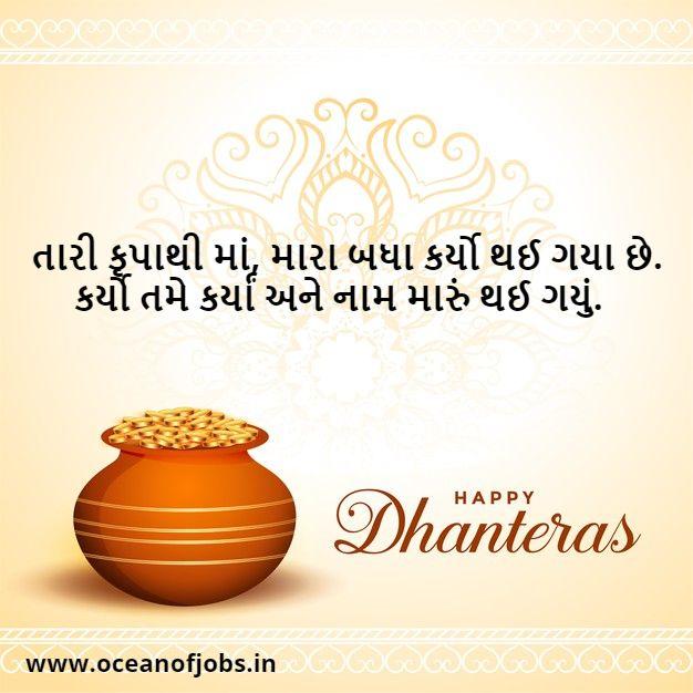 Happy Dhanteras Wishes in Gujarati 2020
